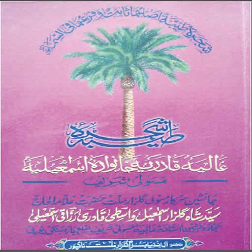 書籍必備App|Shajra e Qadria Ismailiya LOGO-綠色工廠好玩App