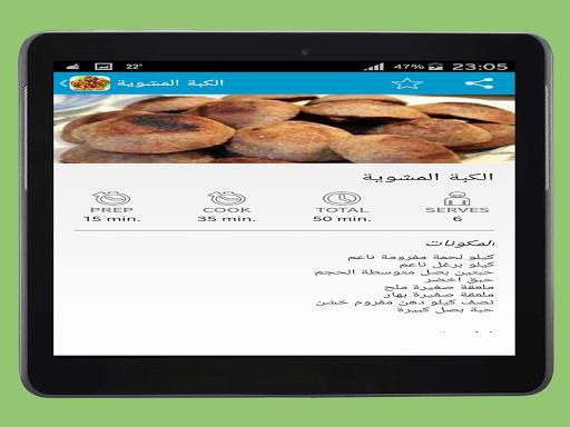 玩免費生活APP|下載أكلات عيد الأضحى مصرية app不用錢|硬是要APP