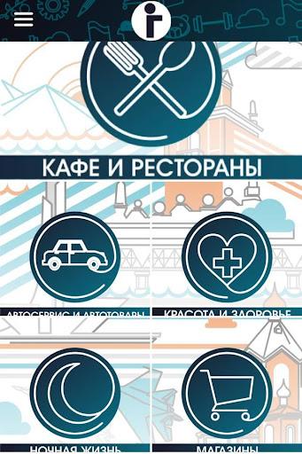 i-Гид Комсомольск на Амуре