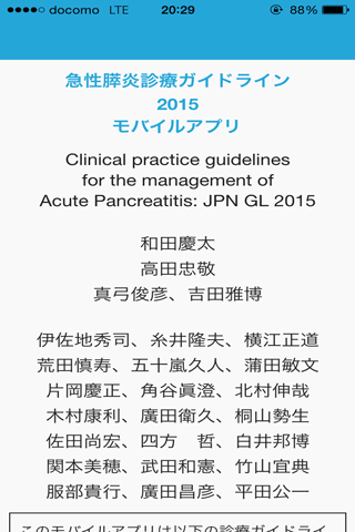 JPN GL 2015:急性膵炎診療ガイドラインアプリ
