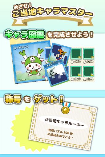 Chara&Pop JPN Local Mascot App 1.99 Windows u7528 9