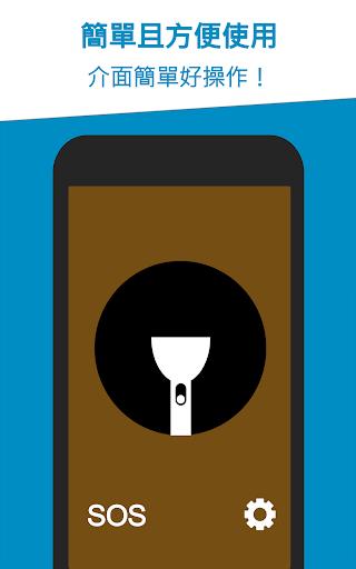 玩免費生產應用APP|下載[無廣告&省電]超亮手電筒:免費多功能LED照明燈手機手電筒 app不用錢|硬是要APP