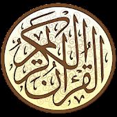 Quran kareem القرآن الكريم