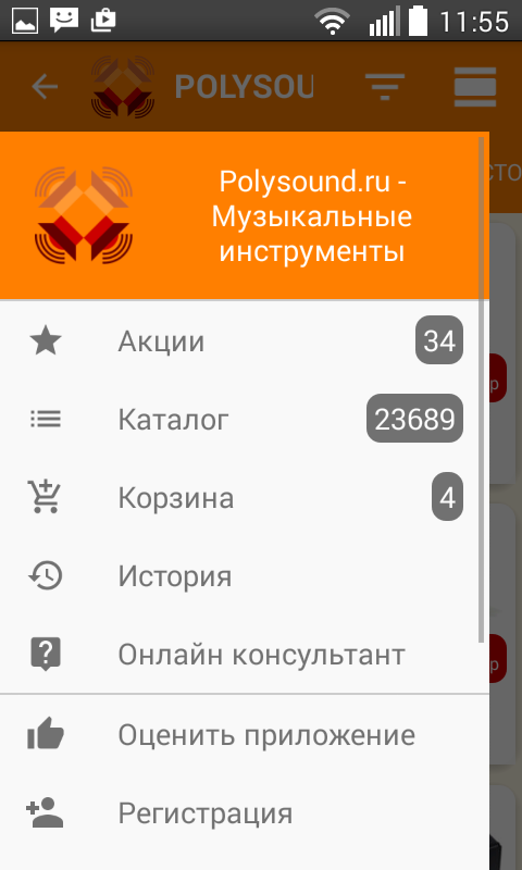 Интернет-магазин Polysound.ru- screenshot