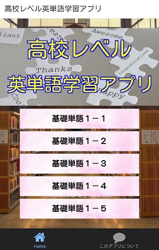 高校レベル英単語【英検3級レベル】英語学習無料アプリ