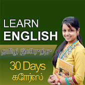 Learn English in Tamil