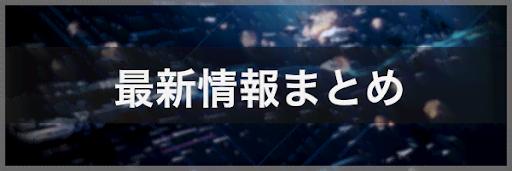 【アストロキングス】最新情報まとめ