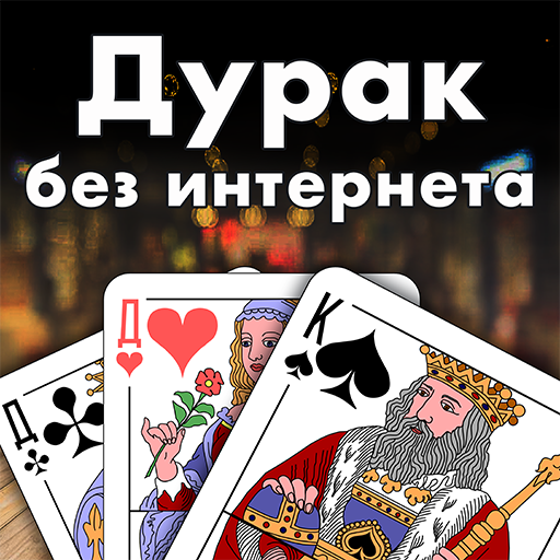 Дурак: карты - игры без интернета