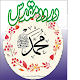 Darood E Muqadas APK