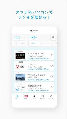 radiko for Androidのおすすめ画像1