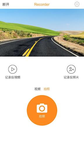 RoadCam Apk 2