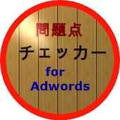 問題点チェッカー for Adwords