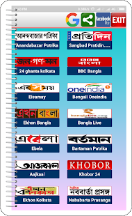 All Bengali News Papers - náhled