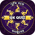 Bengali GK 2021 : Trivia GK Question Quiz icon
