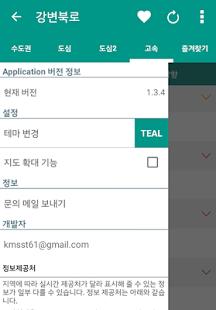 서울도로교통정보- screenshot thumbnail