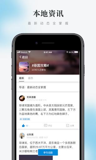 博牛社区-菲律宾第一华人社区  screenshots 1