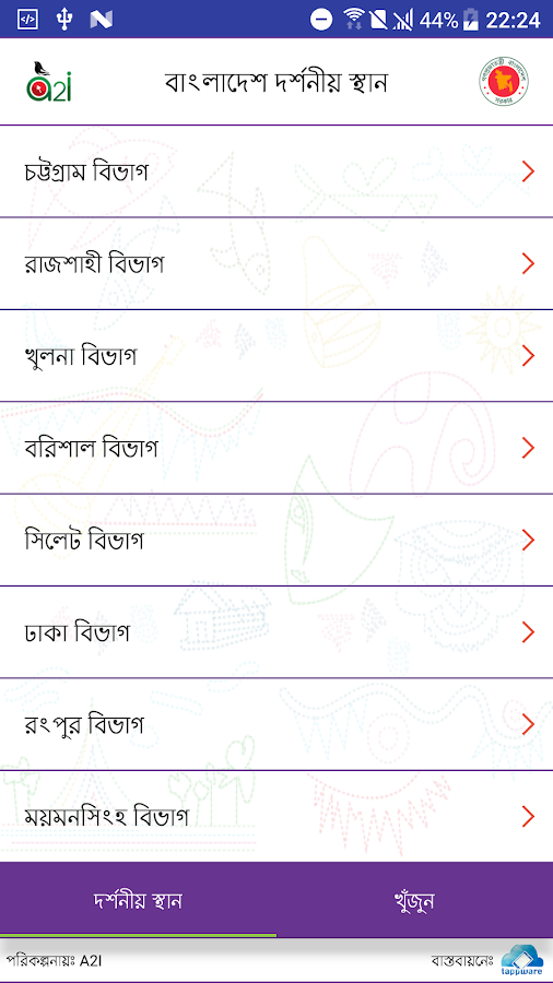 Bangladesh Tourist Spot- screenshot