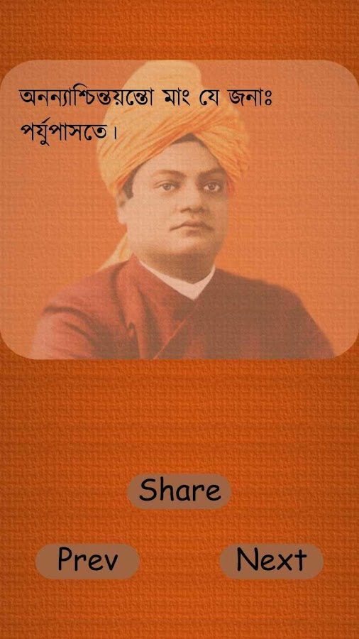 bangla quotes of vivekananda android apps on google play