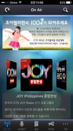 조이 필리핀 CTS기독교TV 필리핀방송 필리핀선교