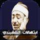 Download ابتهالات وتواشيح الشيخ سيد النقشبندي For PC Windows and Mac 1.0
