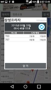 버스 (서울,경기) screenshot 1