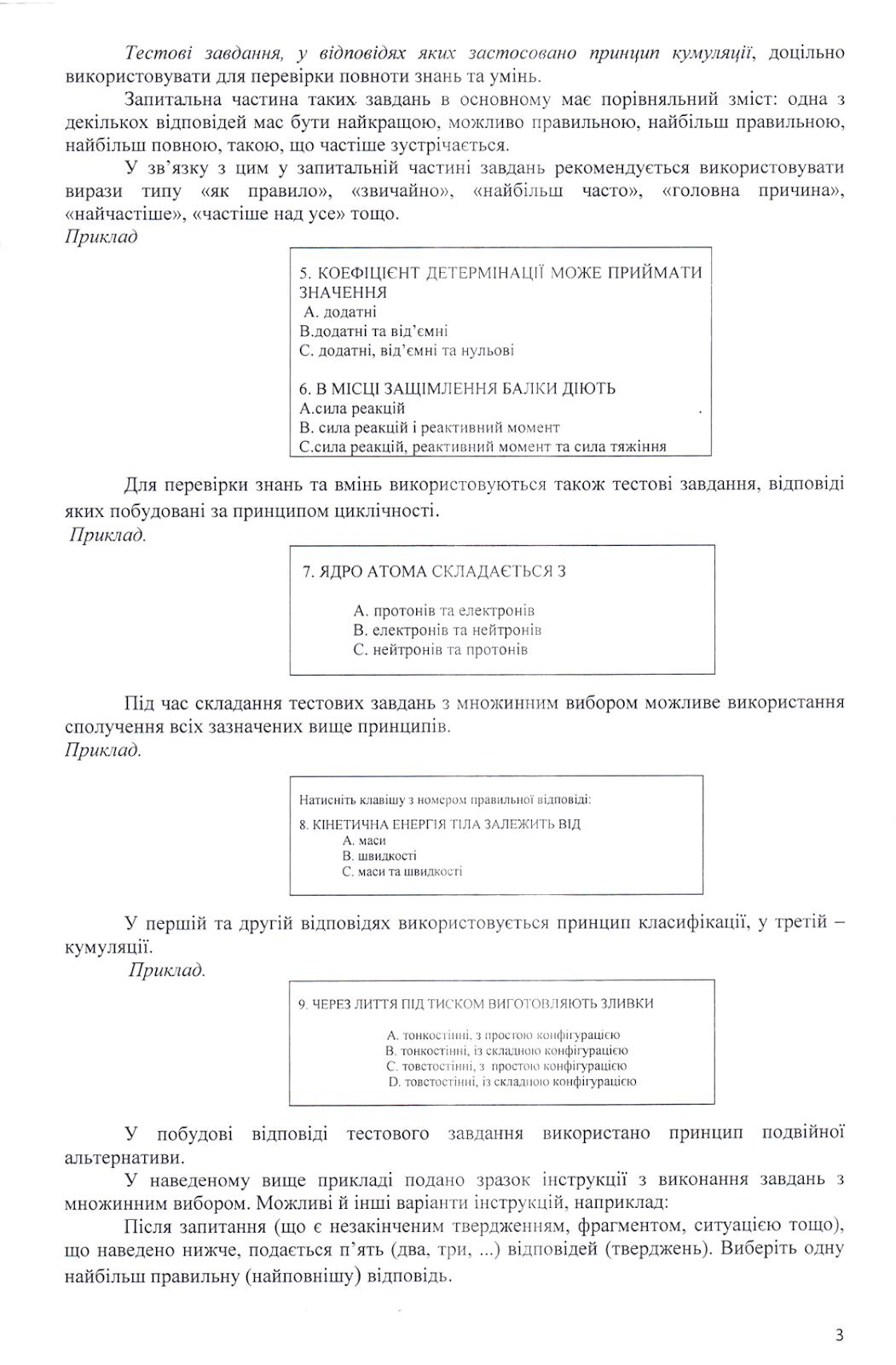 C:\Documents and Settings\Admin\Мои документы\Мои рисунки\тести0003.jpg