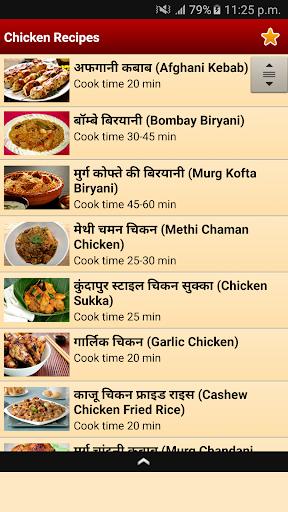 玩免費遊戲APP|下載Chicken Recipes - Hindi app不用錢|硬是要APP