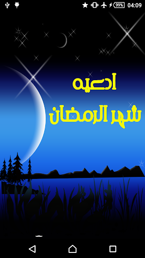 Ramadan daily prays