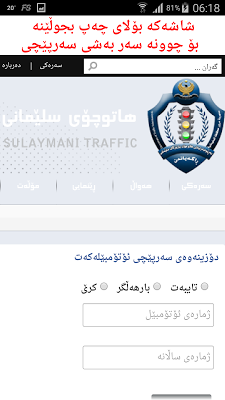 Slemani Traffic - screenshot