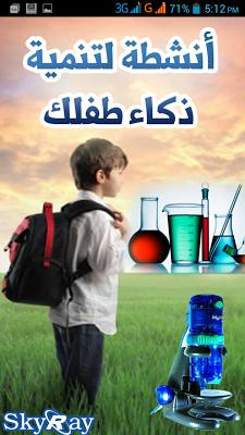 أنشطة لتنمية ذكاء طفلك - screenshot