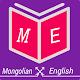 English Mongolian Dictionary for PC Windows 10/8/7