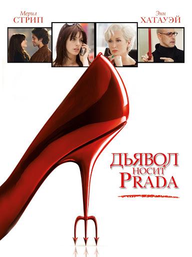 "Дьявол носит ""Prada"" - Movies on Google Play"