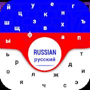 Russian Keyboard: Россия Клавиатура с английским