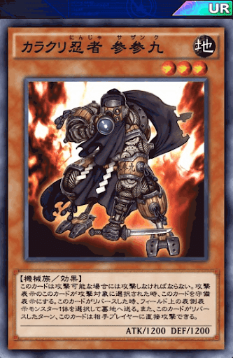 カラクリ忍者参参九
