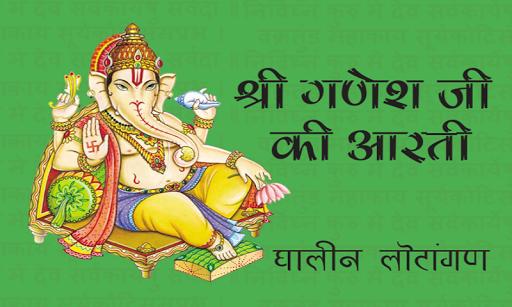 Ganesh Aarti Ghalin Lotangan