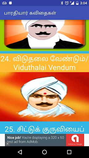 பாரதியார் கவிதைகள் Bharathiar screenshot 7