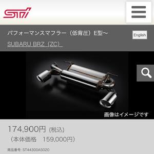 BRZ ZC6 GT・2016年式 E型のカスタム事例画像 よっしー (SHiNOYO)さんの2020年01月31日08:12の投稿