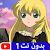 حلقات البوساء بدون نت 1 file APK Free for PC, smart TV Download
