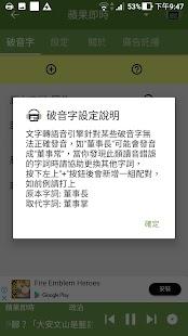 聽新聞 台灣新聞播放器 - náhled