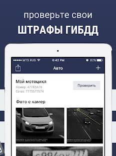 App Штрафы ГИБДД официальные: проверка, оплата штрафов APK for Windows Phone