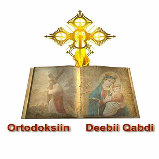 Ortodoksiin Deebii Qabdi Android APK Download Free By Abraham Sisay