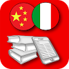 Dizionario Cinese Hoepli