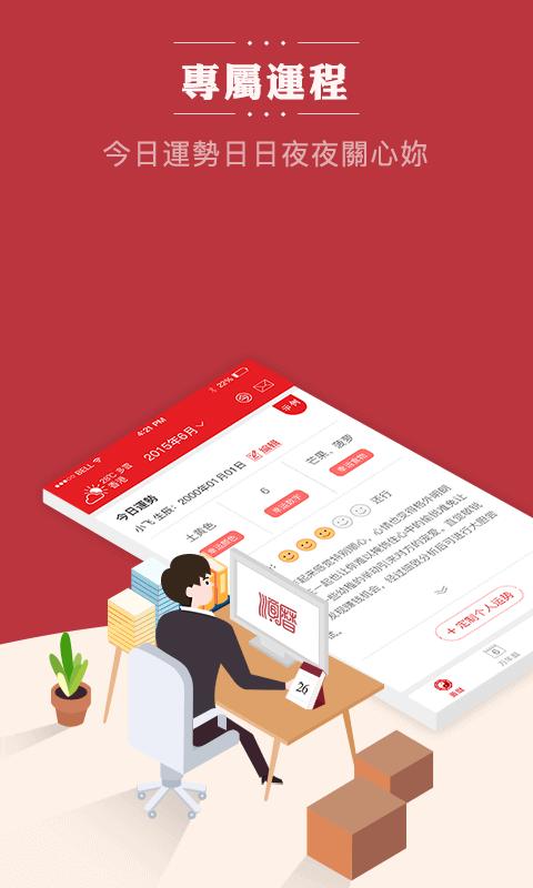 農民曆-專業擇吉日曆萬年曆 每日運勢,宜忌查詢 - Google Play Android 應用程式