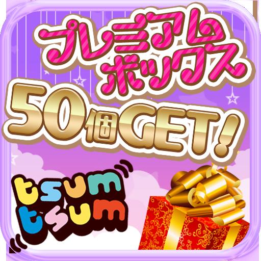 プレミアムボックスの裏技forディズニーツムツム 娛樂 App LOGO-APP試玩