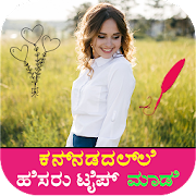 Kannada Name Art On Photo with Quotes