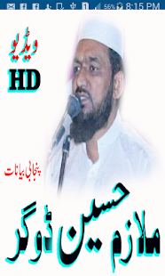 Mulazim Hussain Doghar - náhled