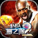 NBA夢之隊2-俠客歐尼爾重磅代言官方手遊 icon