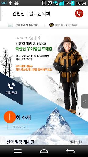 인천만수밀레산악회