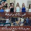 معزوفات ردح و اشهر دبكات عراقية و سورية 2020 كثيرة icon