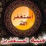 com.skyray.estghfar_menabeh